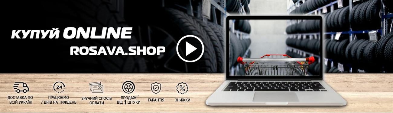 Інтернет магазин
