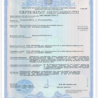 Certification of products and quality management system