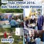 Итоги 2016 года: участие в крупнейших специализированных международных выставках - фото 1