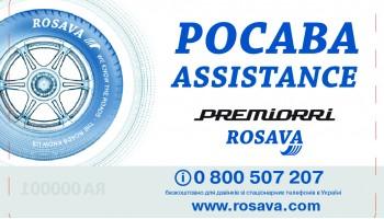 Підсумки 2016 року: розширена програма «РОСАВА Assistance»