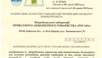 The accreditation procedure of tyre testing laboratory of ROSAVA company has been completed!