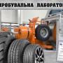 Единственная в Украине испытательная лаборатория: определение показателей качества и безопасности - фото 1