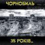 35-ті роковини Чорнобильської катастрофи - фото 1
