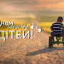 З ДНЕМ ЗАХИСТУ ДІТЕЙ! - фото 1