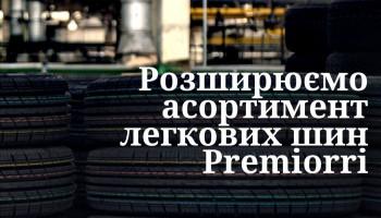 """Розширення асортименту легкових шин PREMIORRI: щоб українське """"взуття"""" було на кожному автомобілі!"""