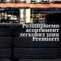 """Розширення асортименту легкових шин PREMIORRI: щоб українське """"взуття"""" було на кожному автомобілі!  - фото 1"""
